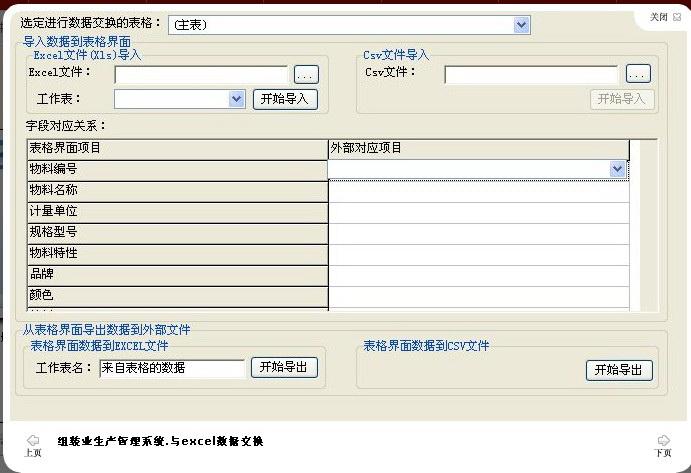 宏达组装业生产管理系统