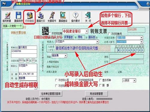 一点通支票打印软件专业版