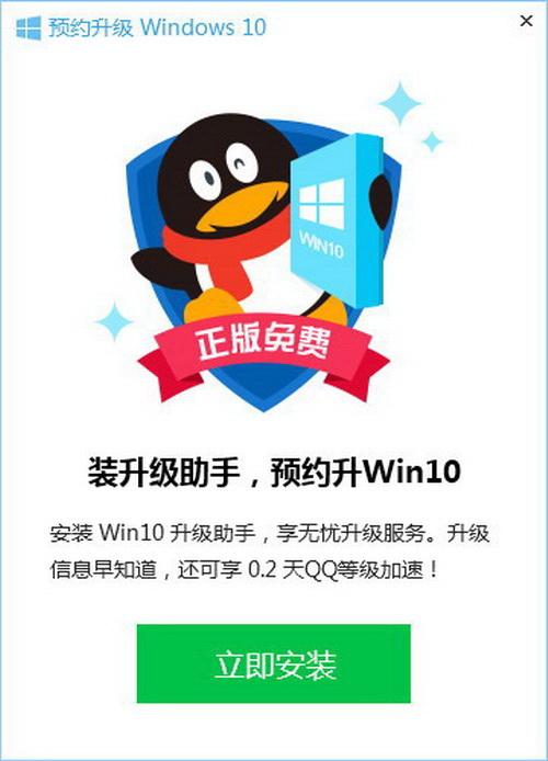 Win10检测助手