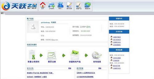 天跃之星网络推广软件