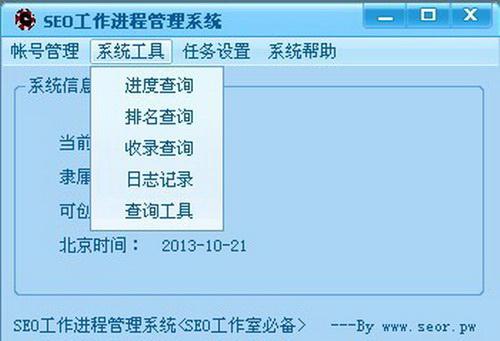 SEO进程管理系统