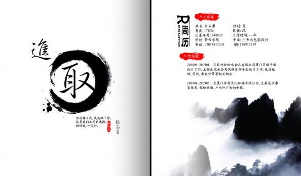 中国风简历设计模板psd下载地址 高速下载地址 联通下载地址 电信下载