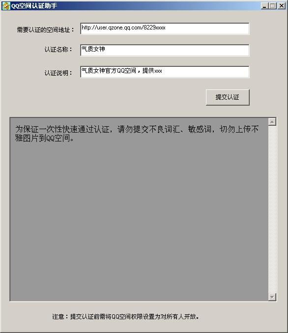 QQ空间认证助手