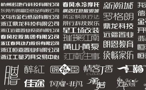 兰龙合集标志中文字体v标志创意cdr素材茶叶不干胶设计图图片