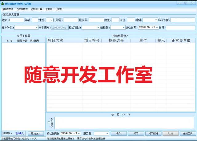 随意医院检验报告管理系统