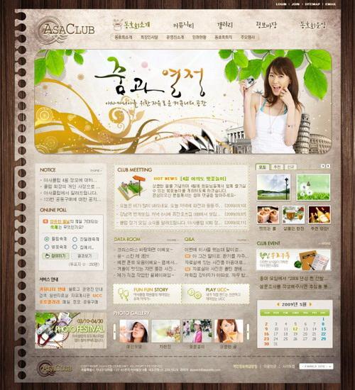韩国网页设计PSD模板素材