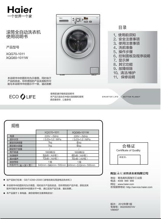 海尔XQG70-1011滚筒洗衣机使用说明书