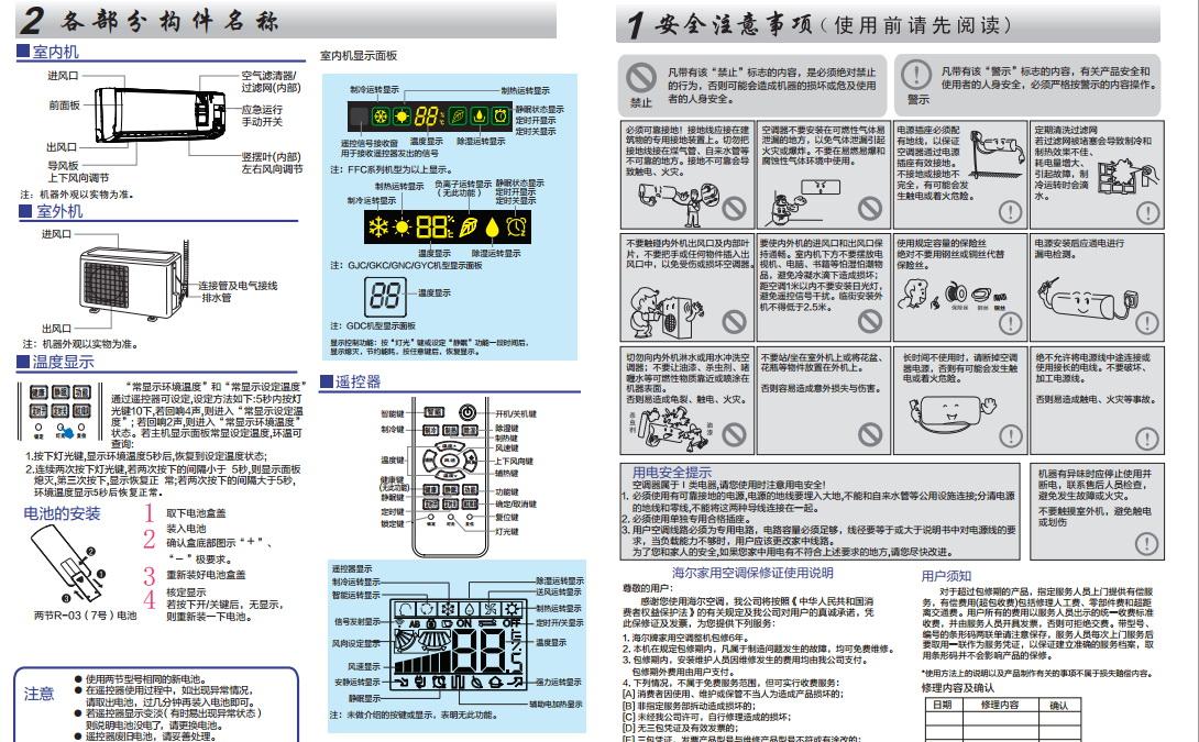 海尔kfr-35gw/05gdc23a家用变频空调使用安装说明书