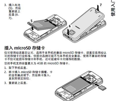 诺基亚7310c手机使用说明书