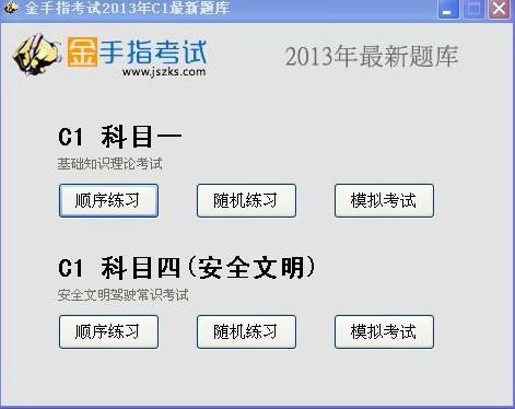 驾校一点通2013科目一科目四模拟考试系统
