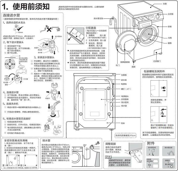海尔XQG60-1011W滚筒洗衣机使用说明书