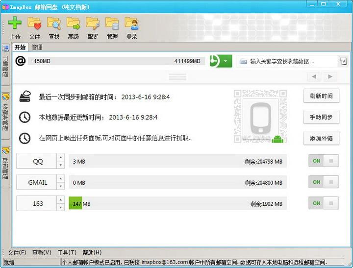 163.QQ邮箱网盘加速器(绿色版)