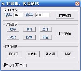 打印机和顾客显示器测试软件