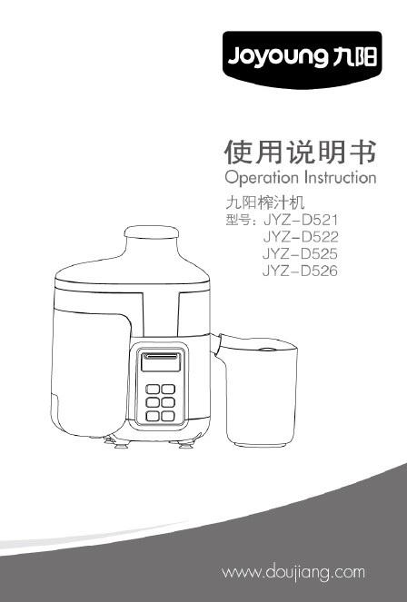 九阳JYZ-D525榨汁机使用说明书