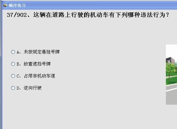 安全文明驾驶2013科目四最新题库