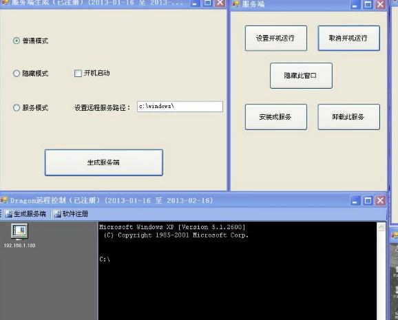 Dragon远程控制UDT版