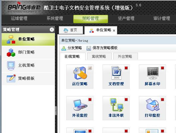 博睿勤文档加密软件