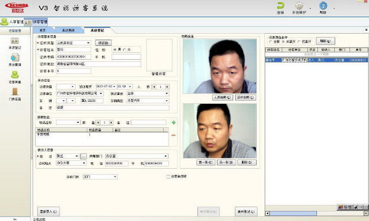 科世达V3智能访客系统