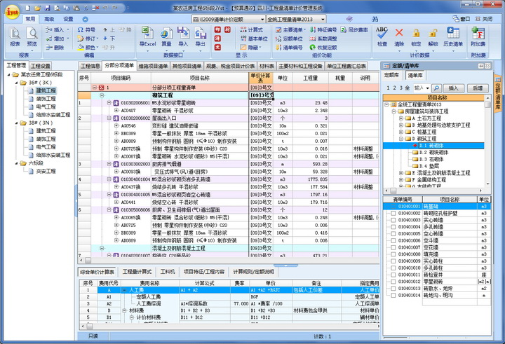 鹏业预算通i9(四川)