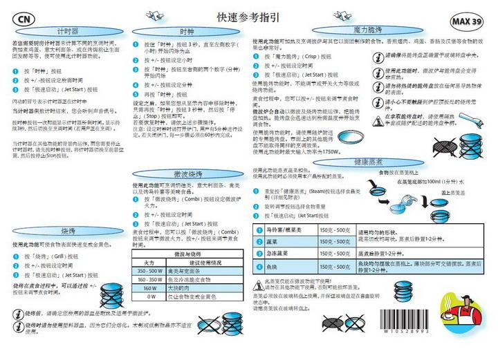 惠而浦MAX39\/PS微波炉使用说明书官方下载|惠而浦MAX39\/PS微波炉使用说明书 惠而浦MAX39\/PS微波炉使用说明书最新免费下载 - 华军软件园