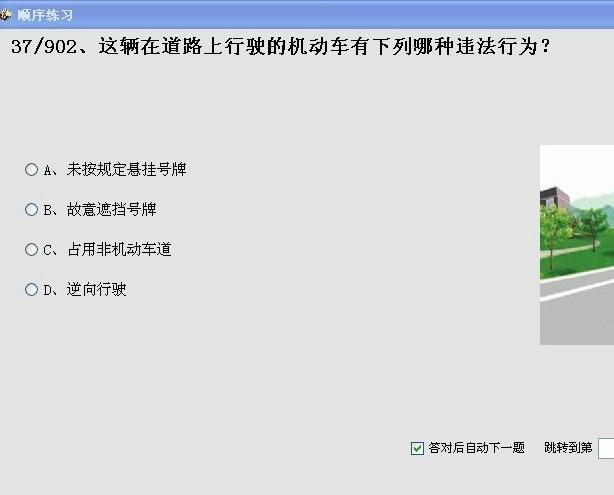 北京驾校一点通2013科目一、科目四模拟考试c1系统