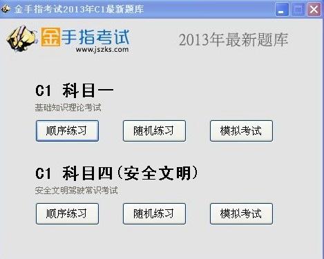 2013驾校一点通模拟考试c1科目四系统