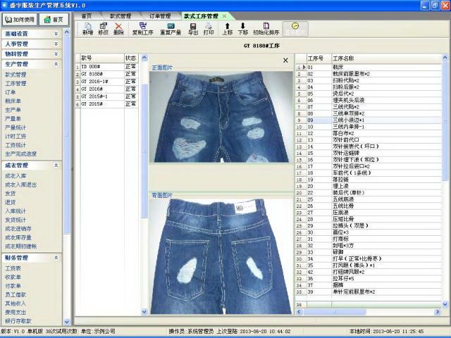 盛宇服装生产管理系统