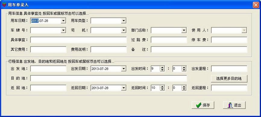 伊特车辆管理软件