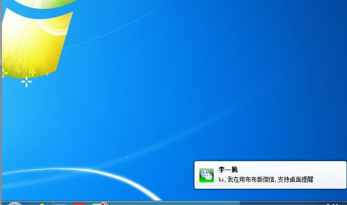 微信电脑版截图2
