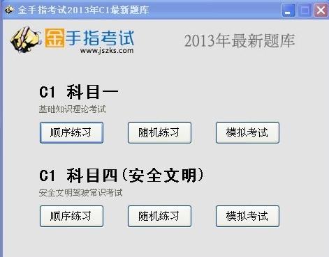 驾校一点通模拟考试平台官网版2013