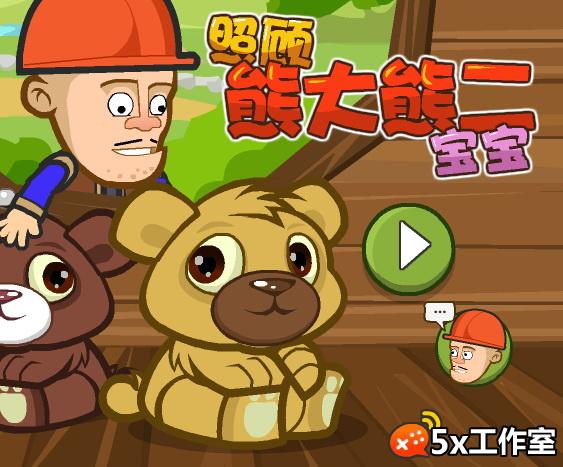 照顾熊大熊二宝宝官方下载 照顾熊大熊二宝宝最新版 照顾熊大熊二宝宝1.0