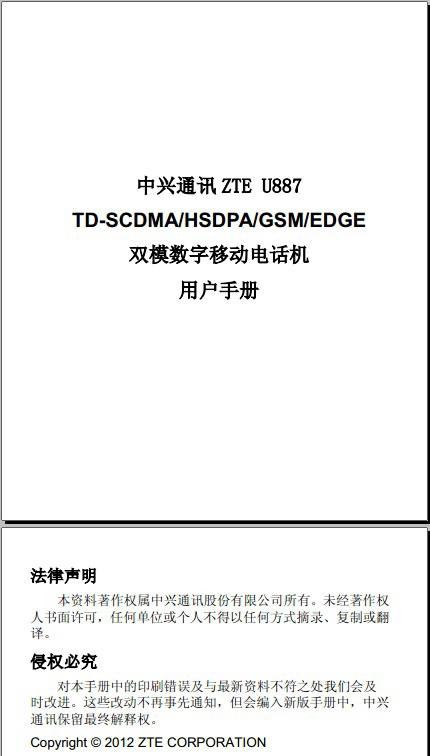 中兴ZTE U887手机说明书