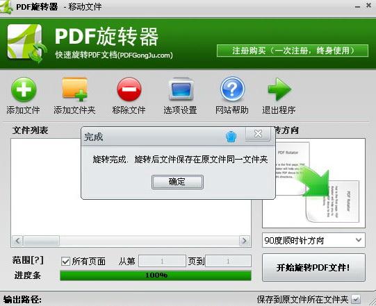 PDF旋转器