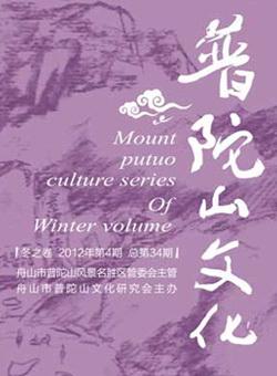 普陀山文化 冬之卷