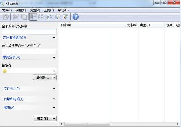电脑文件搜索工具(XSearch)
