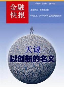 金融快报 2013