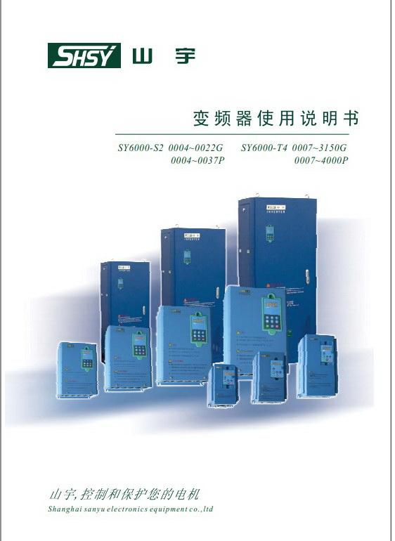 山宇SY6000-T4-0370G变频器说明书
