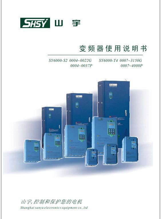 山宇SY6000-T4-0007G变频器说明书