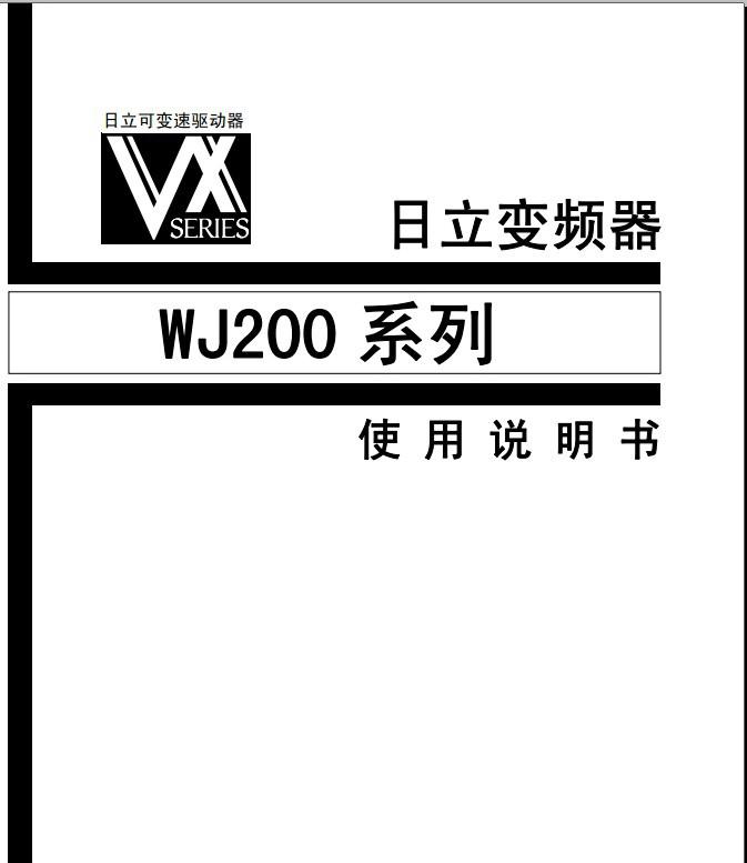 日立WJ200-004S 型变频器使用说明书