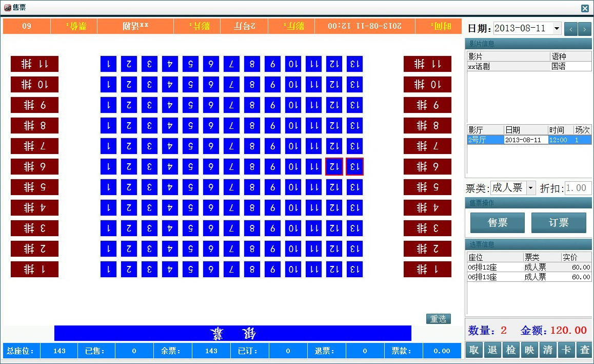 航标城市影剧院售票系统