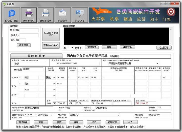 行绿通国际国内行程单打印软件
