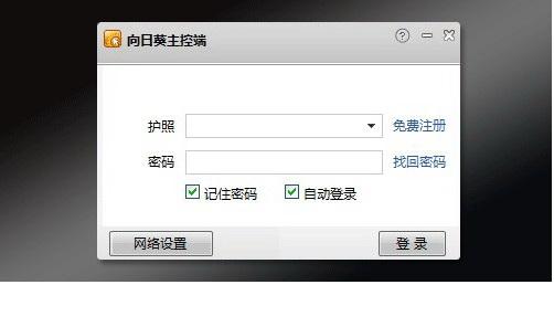 向日葵远程控制软件主控端绿色版