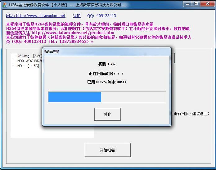 H264监控录像文件恢复软件(带碎片重组功能)