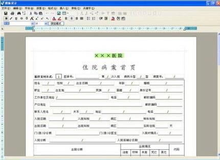 电子病历系统_免费电子病历软件