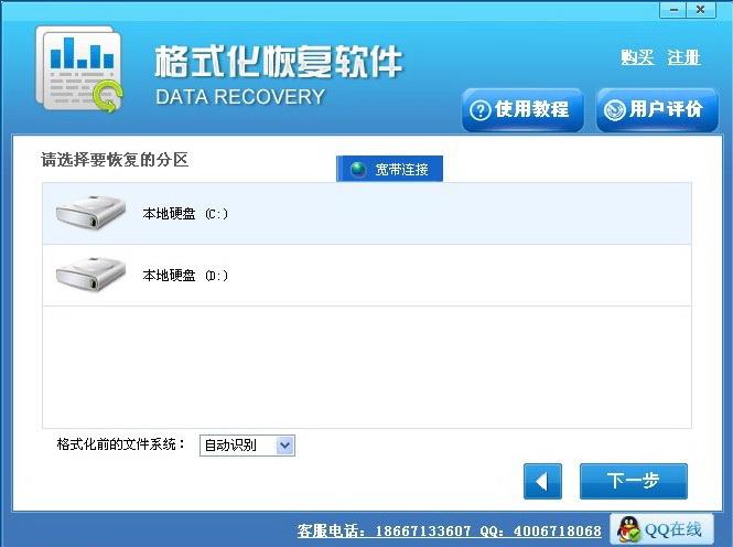 格式化恢复软件