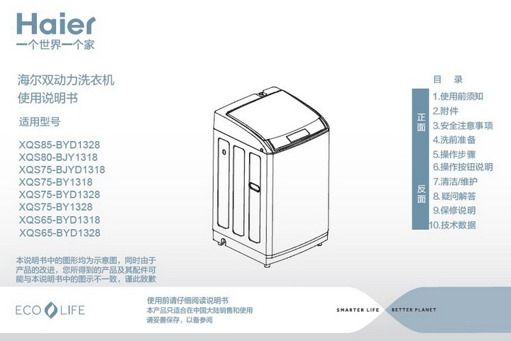 海尔XQS65-BYD1328洗衣机使用说明书