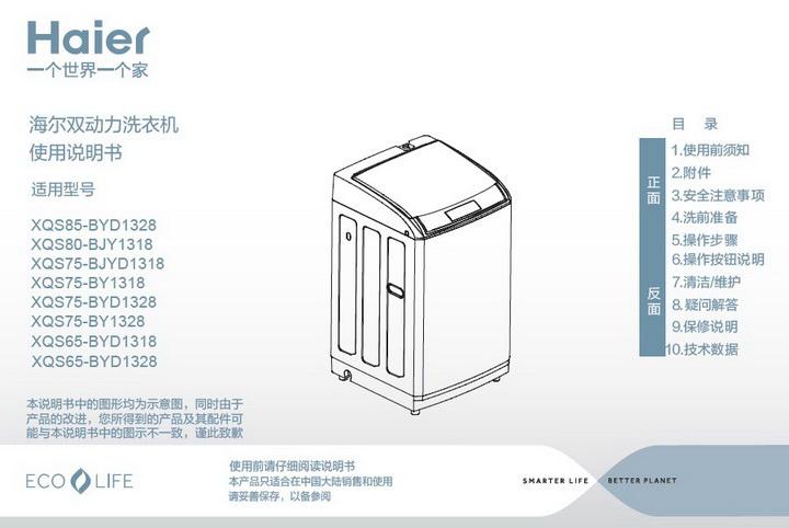 海尔XQG70-1000J滚筒洗衣机使用说明书