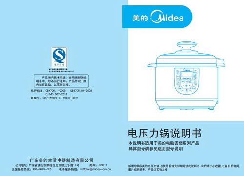 美的MY-12CS502A电压力锅使用说明书