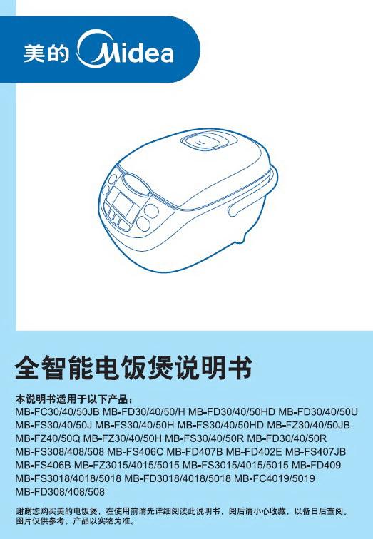 美的MB-FD402E全智能电饭煲说明书