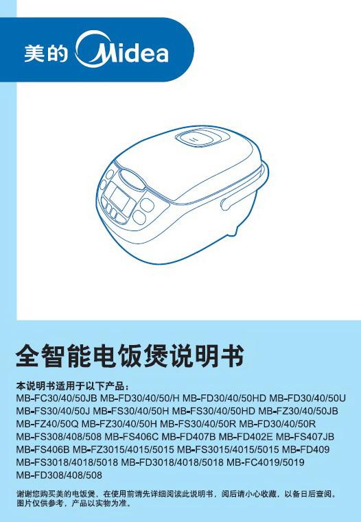 美的MB-FS406C全智能电饭煲说明书
